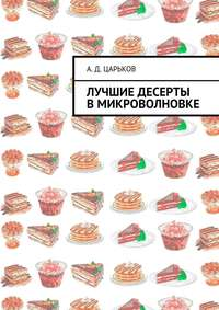 Купить книгу Лучшие десерты в микроволновке, автора Александра Дмитриевича Царькова