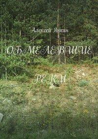 Купить книгу Обмелевшие реки, автора Алексея Янкина
