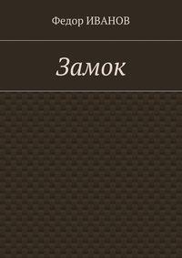 Купить книгу Замок, автора Федора Иванова