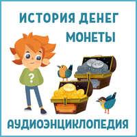Купить книгу История денег (часть 1). Монеты, автора