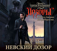 Купить книгу Невский Дозор, автора Игоря Вардунаса