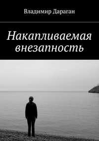 Купить книгу Накапливаемая внезапность, автора Владимира Дарагана