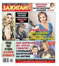 Купить книгу Желтая Газета. Зажигай! 34-2017, автора