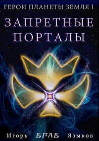 Купить книгу Герои планеты Земля I: Запретные порталы, автора
