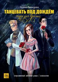 Купить книгу Танцевать под дождём. Сказка для взрослых, автора Натальи Евгеньевны Винокуровой