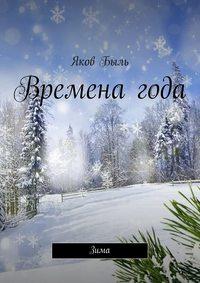 Купить книгу Времена года. Зима, автора Якова Быль