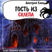 Купить книгу Гость из склепа, автора Дмитрия Емца
