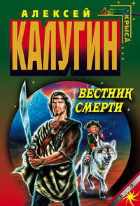 Купить книгу Вестник смерти, автора Алексея Калугина