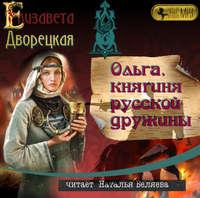 Купить книгу Ольга, княгиня русской дружины, автора Елизаветы Дворецкой