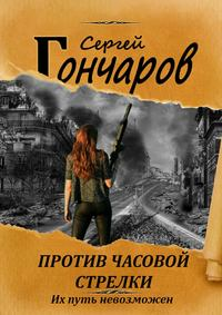 Купить книгу Против часовой стрелки, автора Сергея Гончарова