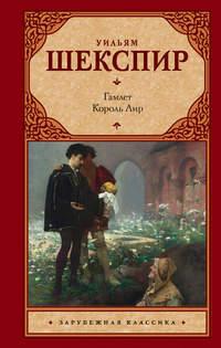 Купить книгу Гамлет. Король Лир (сборник), автора Уильяма Шекспира
