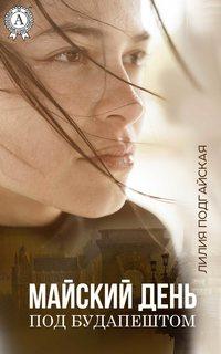 Купить книгу Майский день под Будапештом, автора Лилии Подгайской