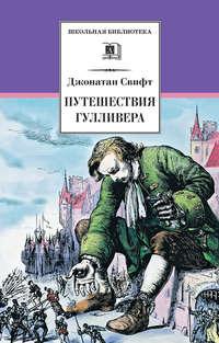 Купить книгу Путешествия Гулливера, автора Джонатана Свифта