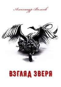 Купить книгу Взгляд зверя, автора Александра Валерьевича Волкова