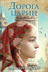 Купить книгу Дорога цариц, автора Александра Прозорова