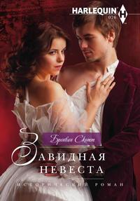 Купить книгу Завидная невеста, автора Бронвин Скотт