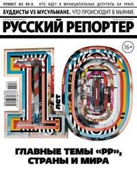 Русский Репортер 16-2017