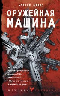 Книга Оружейная Машина - Автор Уоррен Эллис
