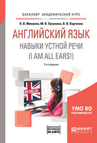 Английский язык. Навыки устной речи (i am all ears!) + аудиоматериалы в эбс 2-е изд., испр. и доп. Учебное пособие для академического бакалавриата