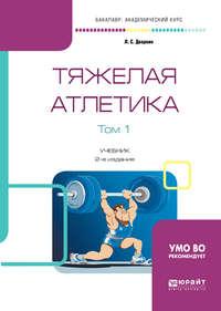 Тяжелая атлетика в 2 т. Том 1 2-е изд., испр. и доп. Учебник для академического бакалавриата