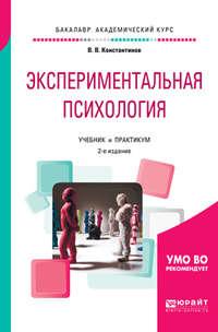 Экспериментальная психология 2-е изд., испр. и доп. Учебник и практикум для академического бакалавриата