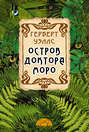 Электронная книга «Остров доктора Моро» – Герберт Уэллс