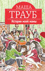 Электронная книга «Истории моей мамы» – Маша Трауб