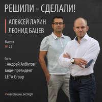 Купить книгу Андрей Албитов вице-президент холдинга LETA Group, автора Алексея Ларина