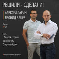 Купить книгу Андрей Герман основатель компании Открытый дом, автора Алексея Ларина