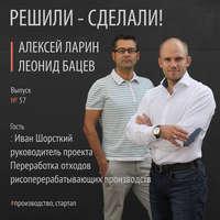 Купить книгу Иван Шорсткий молодой ученый уже имеющий опыт продажи своих технологий заграницу, автора Алексея Ларина