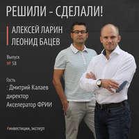 Купить книгу Дмитрий Калаев директор Акселератора Фонда развития интернет инициатив, автора Алексея Ларина