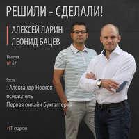 Купить книгу Александр Носков основатель интернет-сервиса Первая онлайн бухгалтерия, автора Алексея Ларина