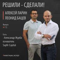 Купить книгу Александр Журба сооснователь Sapfir Capital, автора Алексея Ларина