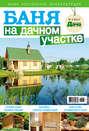 Электронная книга «Любимая дача. Буказин №03/ 2017. Баня на дачном участке» –