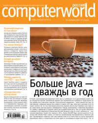 Книга Журнал Computerworld Россия №13/2017 - Автор Открытые системы