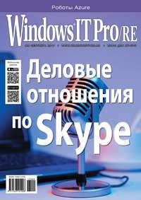 Книга Windows IT Pro/RE №09/2017 - Автор Открытые системы