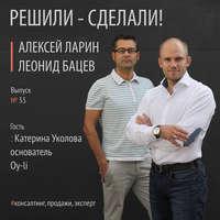 Купить книгу Катерина Уколова основатель компании Oy-li, автора Алексея Ларина