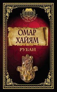 Купить книгу Рубаи, автора Омара Хайяма
