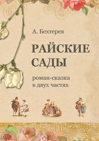 Купить книгу Райские сады, автора Андрея Бехтерева