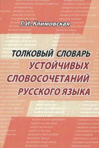 Книга  - Автор Галина Климовская