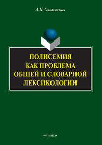 Книга  - Автор Александра Ольховская