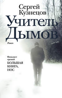 Купить книгу Учитель Дымов, автора Сергея Кузнецова