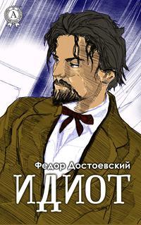 Купить книгу Идиот (С иллюстрациями), автора Федора Достоевского