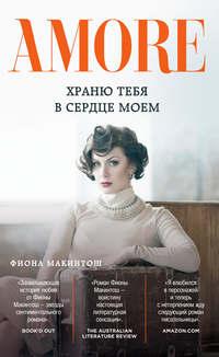 Купить книгу Храню тебя в сердце моем, автора Фионы Макинтош