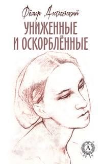 Купить книгу Униженные и оскорблённые (С иллюстрациями), автора Федора Достоевского
