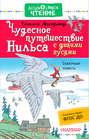 Электронная книга «Чудесное путешествие Нильса с дикими гусями» – Сельма Лагерлёф