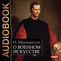 Купить книгу О военном искусстве, автора Никколо Макиавелли