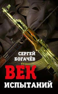 Купить книгу Век испытаний, автора Сергея Богачева