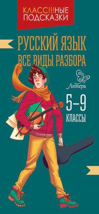 Книга Русский язык. Все виды разбора. 5-9 классы - Автор Ирина Стронская