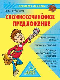 Книга Сложносочиненное предложение - Автор Ирина Стронская